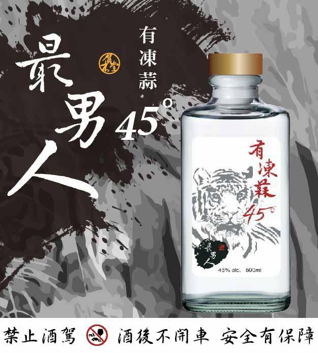 賀木堂 最男人 有凍蒜 45度 蒜頭酒
