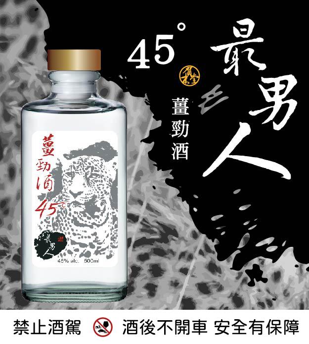 賀木堂 最男人薑勁酒 45度 薑酒