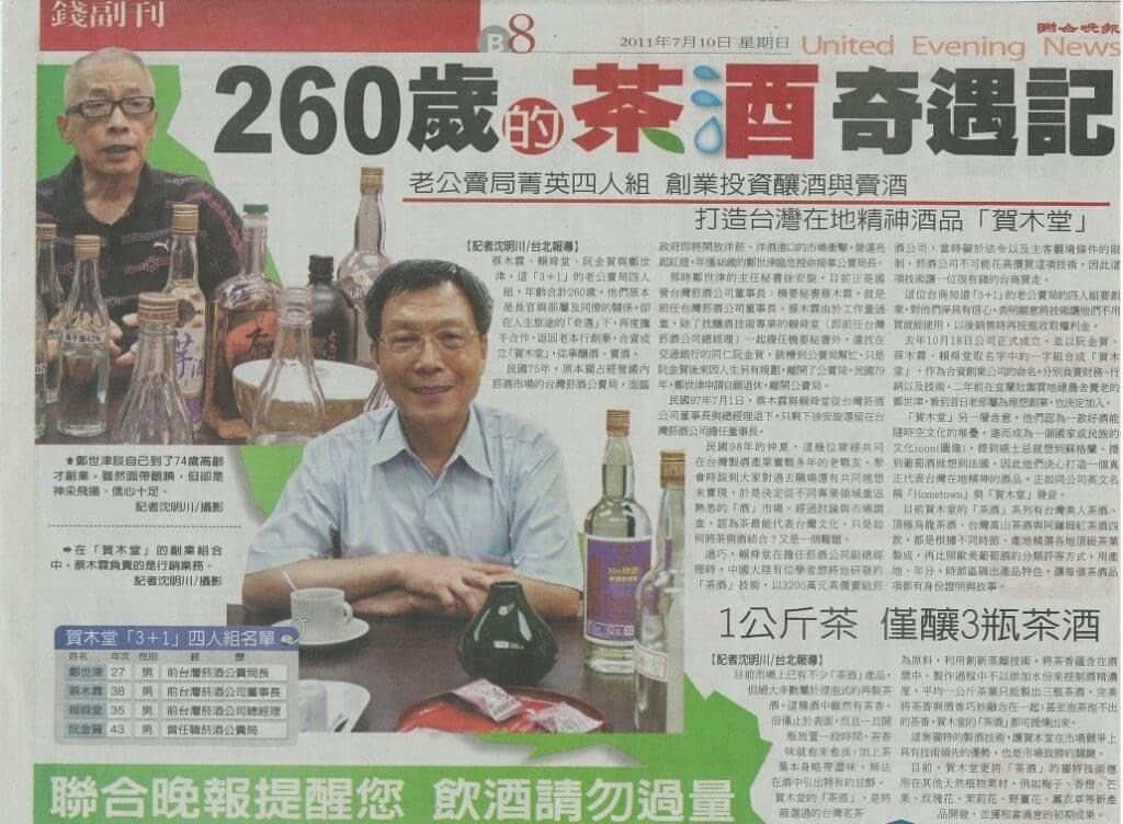 2011/07/10《聯合晚報》260歲的茶酒奇遇記