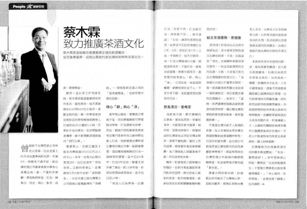 2011/07《常春月刊 第340期》蔡木霖致力推廣茶酒文化