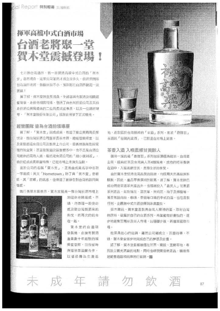 2011/07《酒訊雜誌 第61期》台酒老將聚一堂,賀木堂震撼登場