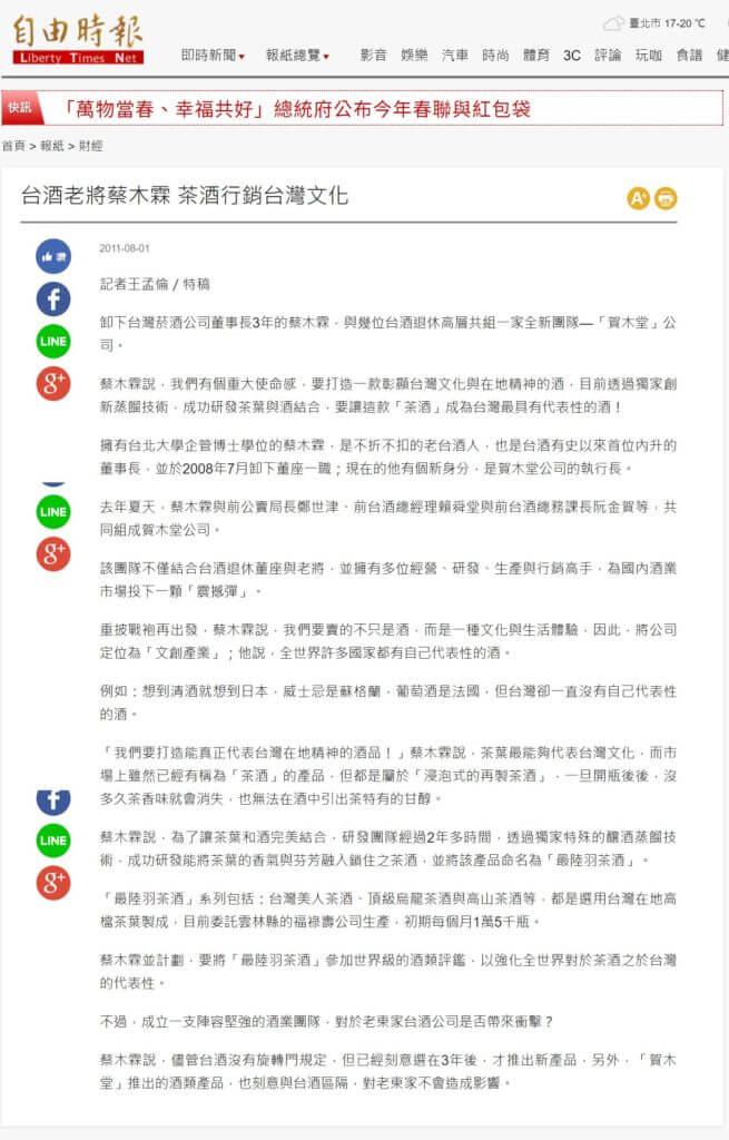 2011/08/01《自由時報》台酒老將蔡木霖,茶酒行銷台灣文化