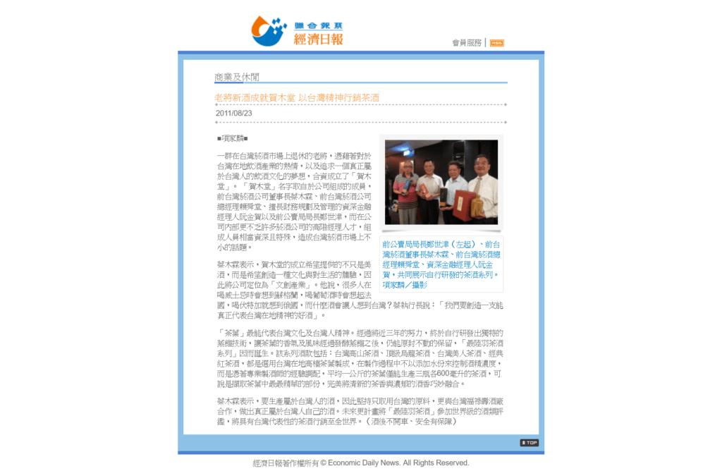 2011/08/23《經濟日報》老將新酒成就賀木堂,以台灣精神行銷茶酒