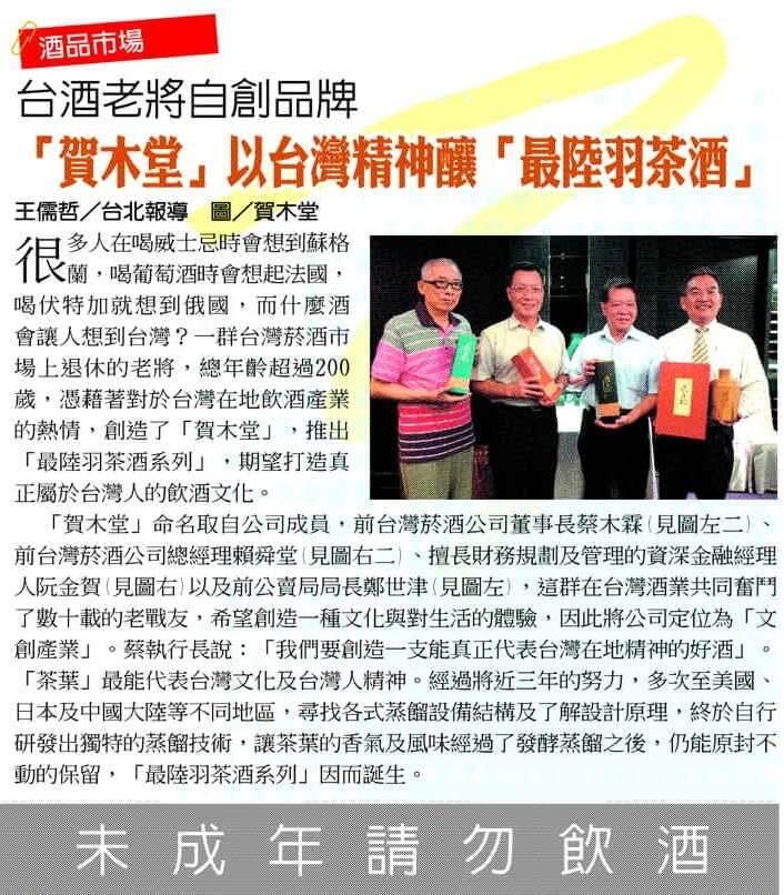 2011/08/25《中國時報》台酒老將自創品牌,賀木堂以台灣精神釀最陸羽茶酒