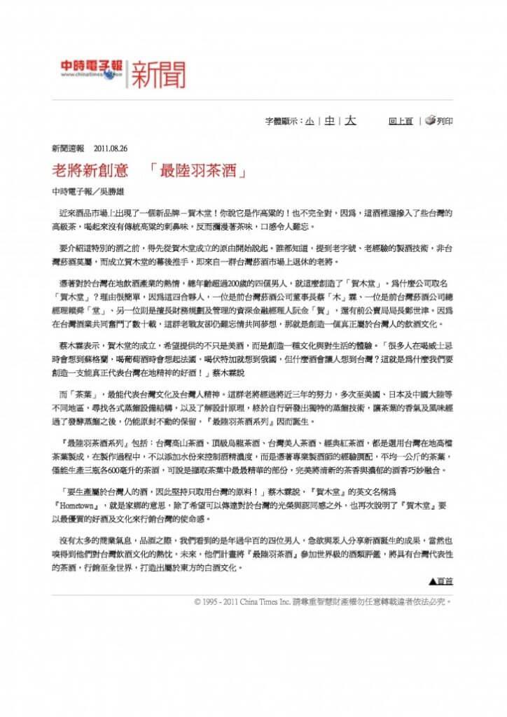 2011/08/26《中時電子報》老將新創意「最陸羽茶酒」