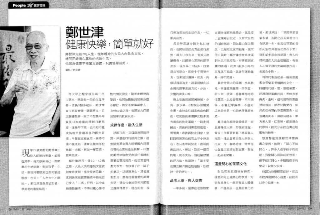 2011/09《常春月刊 第342期》鄭世津健康快樂,簡單就好