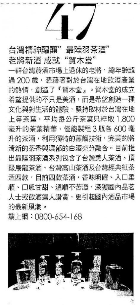 2011/09《男人幫FHM》台灣精神醞釀「最陸羽茶酒」,老將新酒成就「賀木堂」
