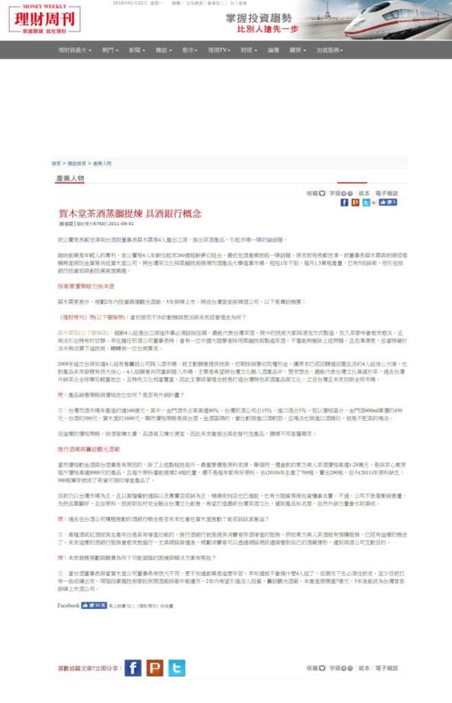 2011/09《理財周刊 第575期》賀木堂茶酒蒸餾提煉,具酒銀行概念