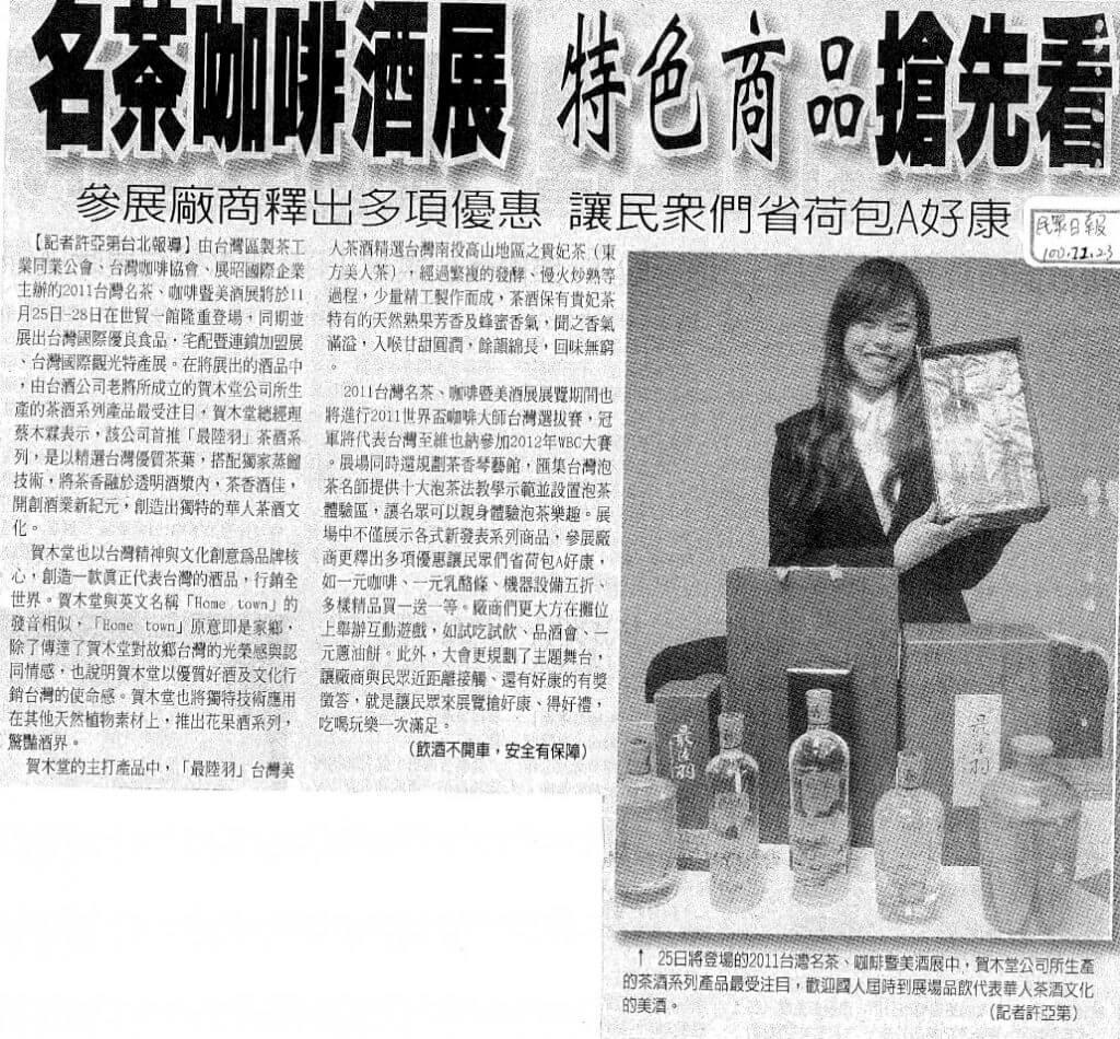 2011/11/23 《民眾日報》名茶咖啡酒展,特色商品搶先看