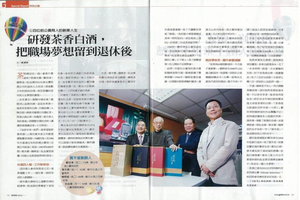 2012/01《遠見雜誌 第307期》研發茶香白酒,把職場夢想留到退休後