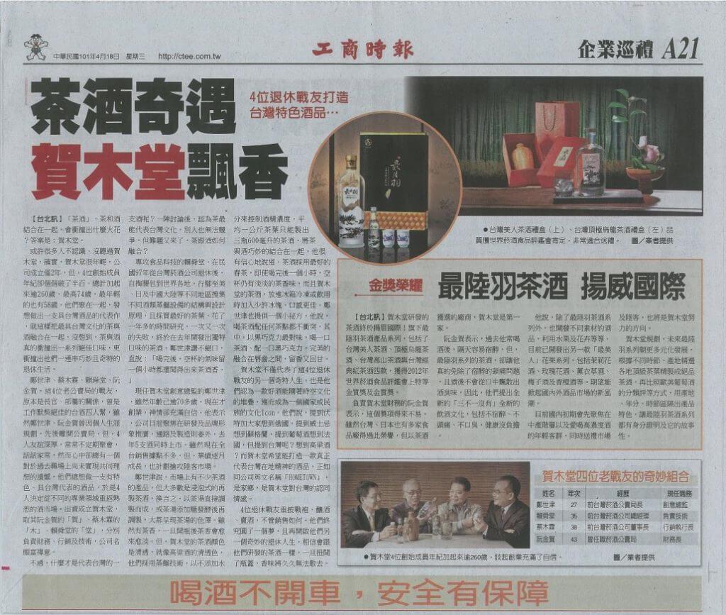 2012/04/18《工商時報》茶酒奇遇,賀木堂飄香