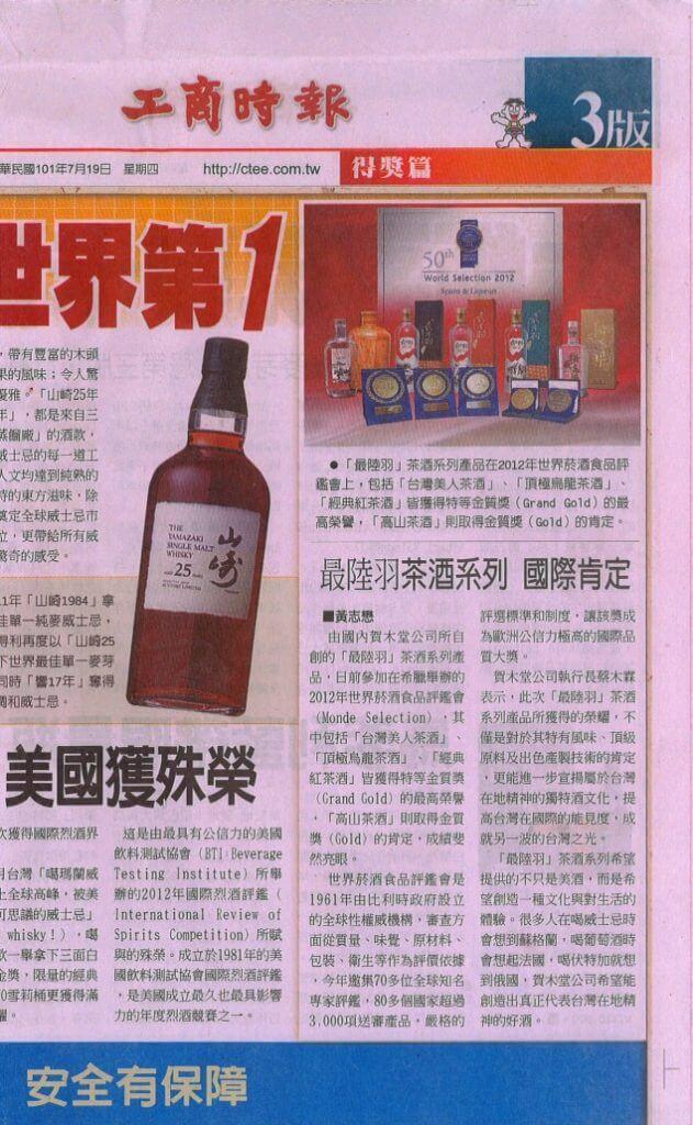 2012/07/19《工商時報 得獎篇》最陸羽茶酒系列,國際肯定