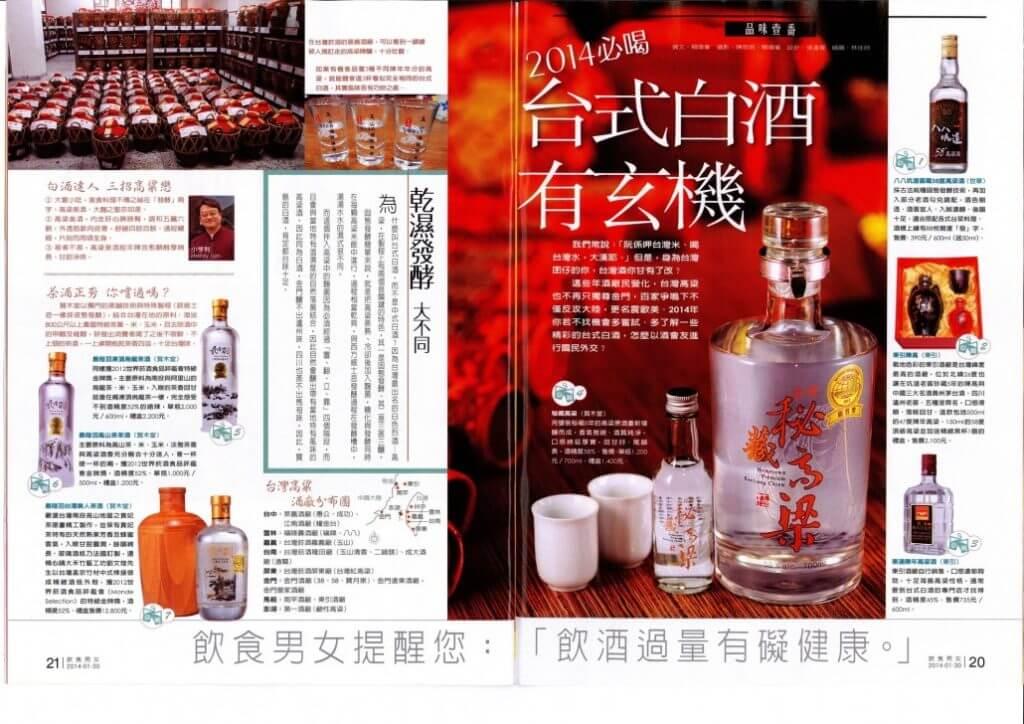2014/01/30《壹週刊 第662期》2014必喝,台式白酒有玄機