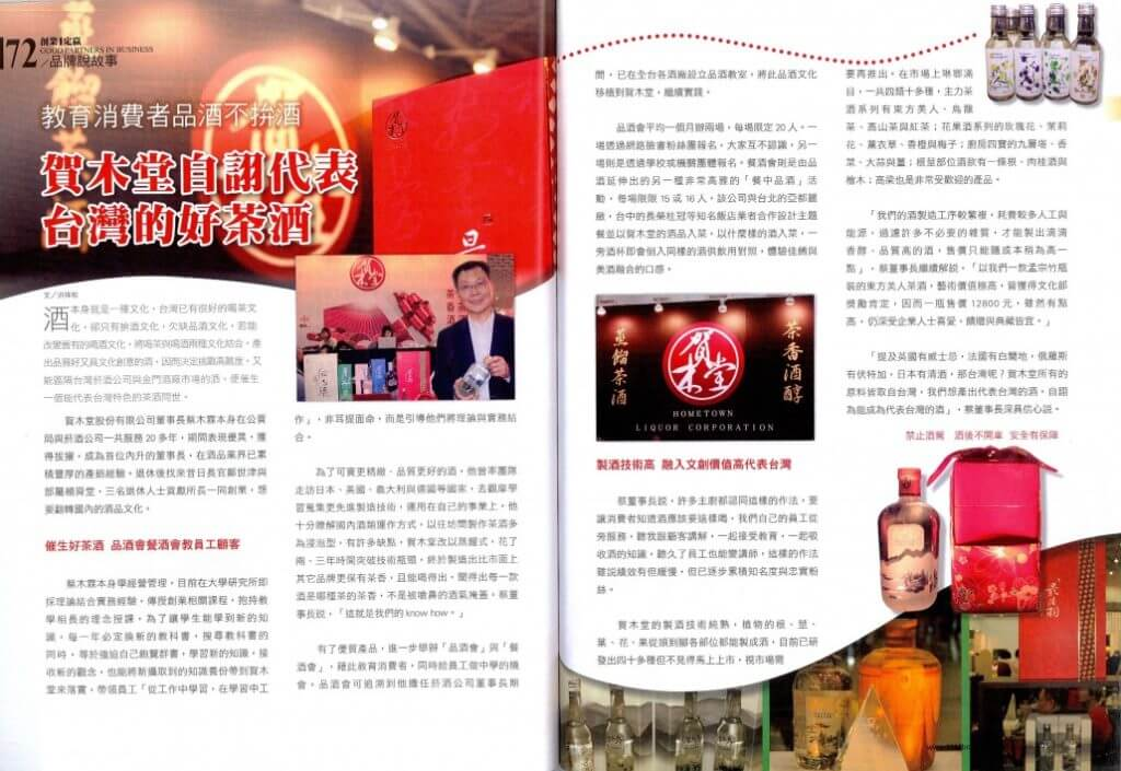 2016/03《創業1定贏第17期》教育消費者品酒不拚酒,賀木堂自詡代表台灣的好茶酒