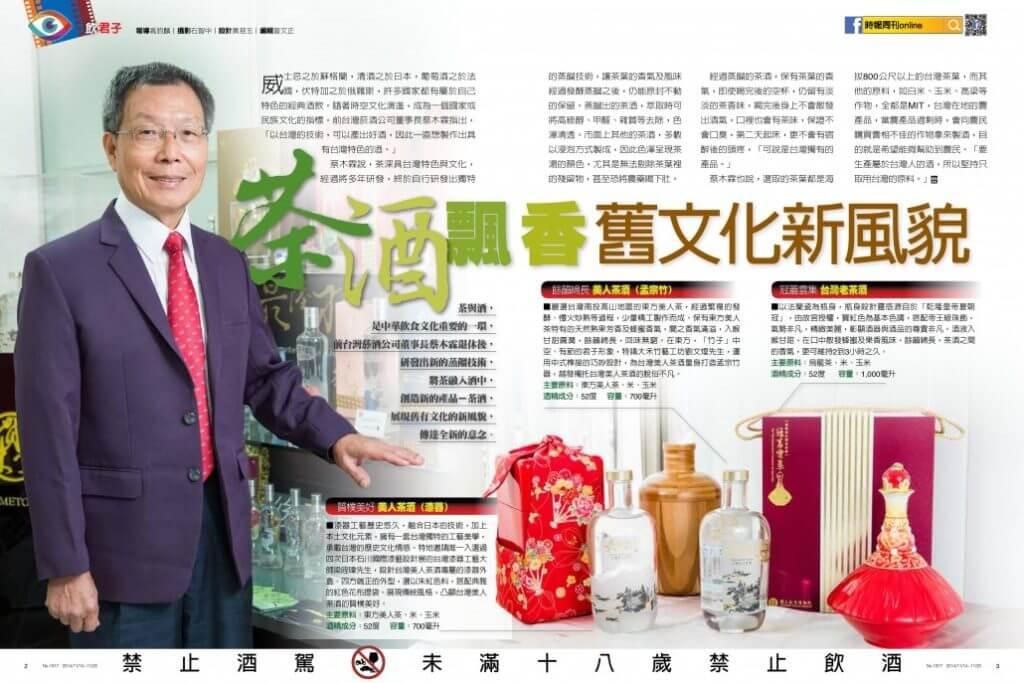 2016/10《時報周刊第2016期》茶酒飄香,舊文化新風貌