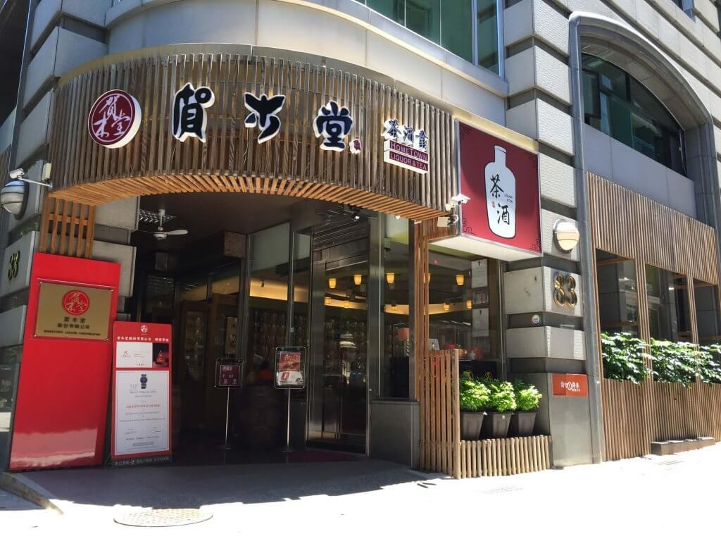 2018/09/05《美麗日報》隱身中山堂旁寧靜處 前往賀木堂飲酒品茗趣