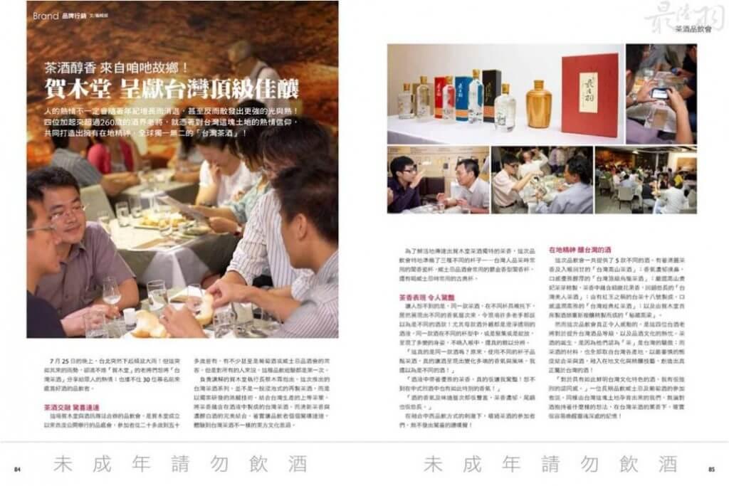 2011/08《酒訊雜誌 第62期》賀木堂呈獻台灣頂級佳釀