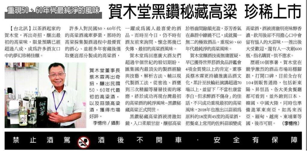 2019/08《經濟日報》賀木堂 找回最初的高梁 台灣黑鑽秘藏高梁問市