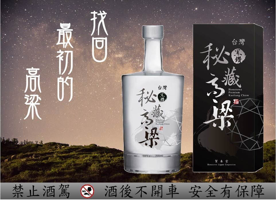 賀木堂台灣黑鑽秘藏高粱酒