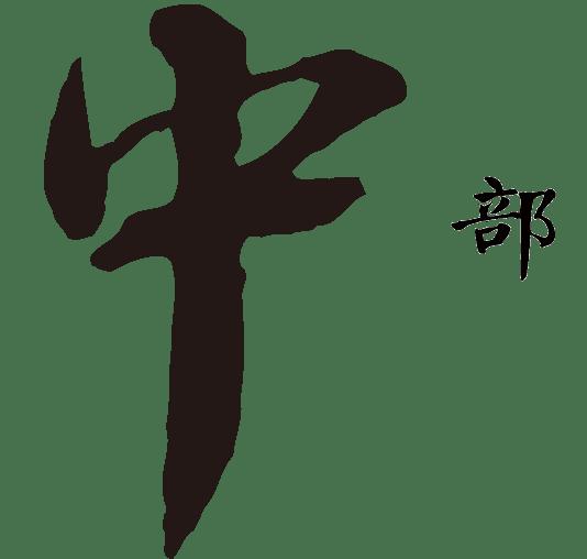 賀木堂經銷通路,賀木堂茶酒,Central-450x450