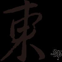 賀木堂經銷通路,賀木堂茶酒,Eastern-200x200