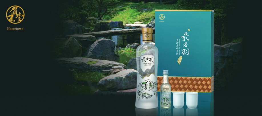 賀木堂最陸羽台灣高山茶酒禮盒,Hometown High-Mountain Tea Liquor Gift Set