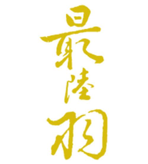 最陸羽系列