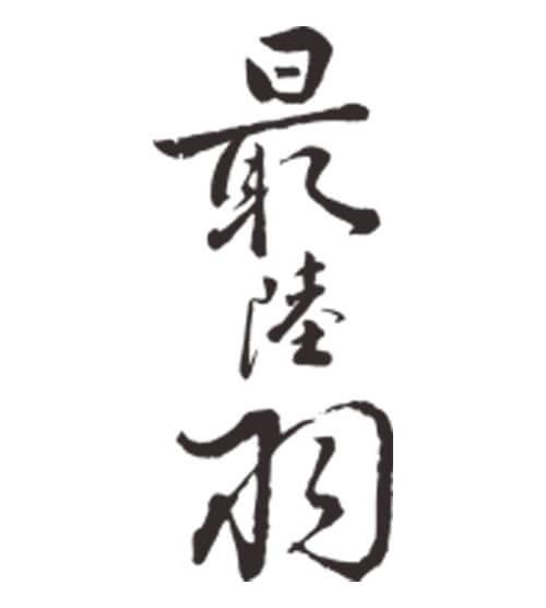 最陸羽紅韻系列