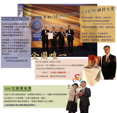 賀木堂,茶酒,花果酒,高粱酒,Hometown-Award-02