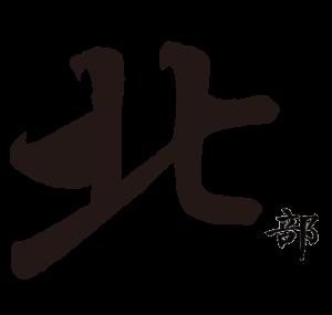 賀木堂經銷通路,賀木堂茶酒,Northern-200x200