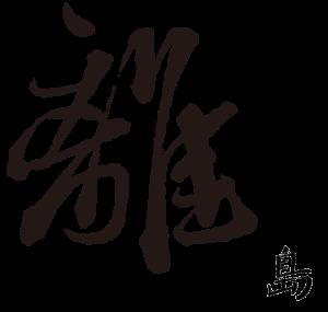 賀木堂經銷通路,賀木堂茶酒,Offshore-200x200