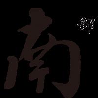 賀木堂經銷通路,賀木堂茶酒,Southern-200x200