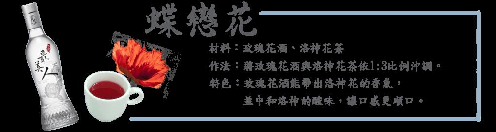 賀木堂,茶酒,花果酒,高粱酒,調酒,Spring-drink-1