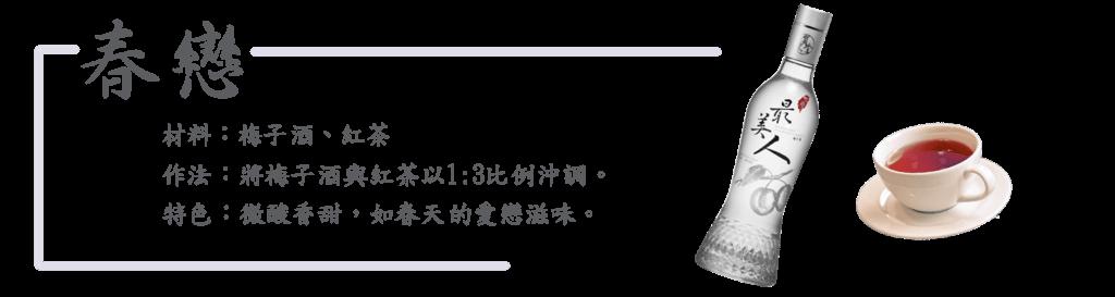 賀木堂,茶酒,花果酒,高粱酒,調酒,Spring-drink-2