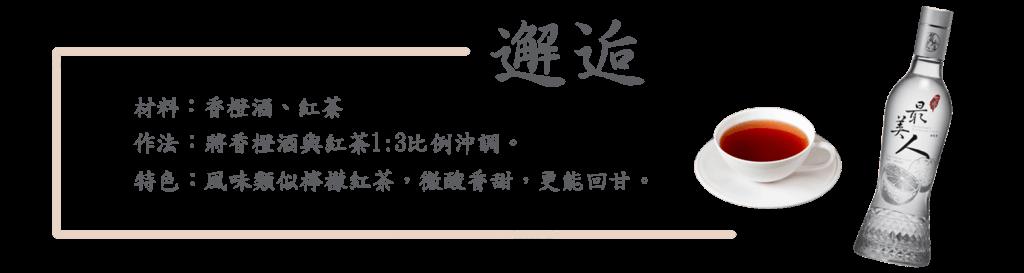 賀木堂,茶酒,花果酒,高粱酒,調酒,Spring-drink-4