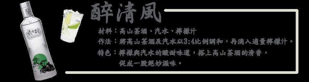 賀木堂,茶酒,花果酒,高粱酒,調酒,Spring-drink-5