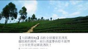 賀木堂,茶酒,花果酒,高粱酒,cooperate-1-1